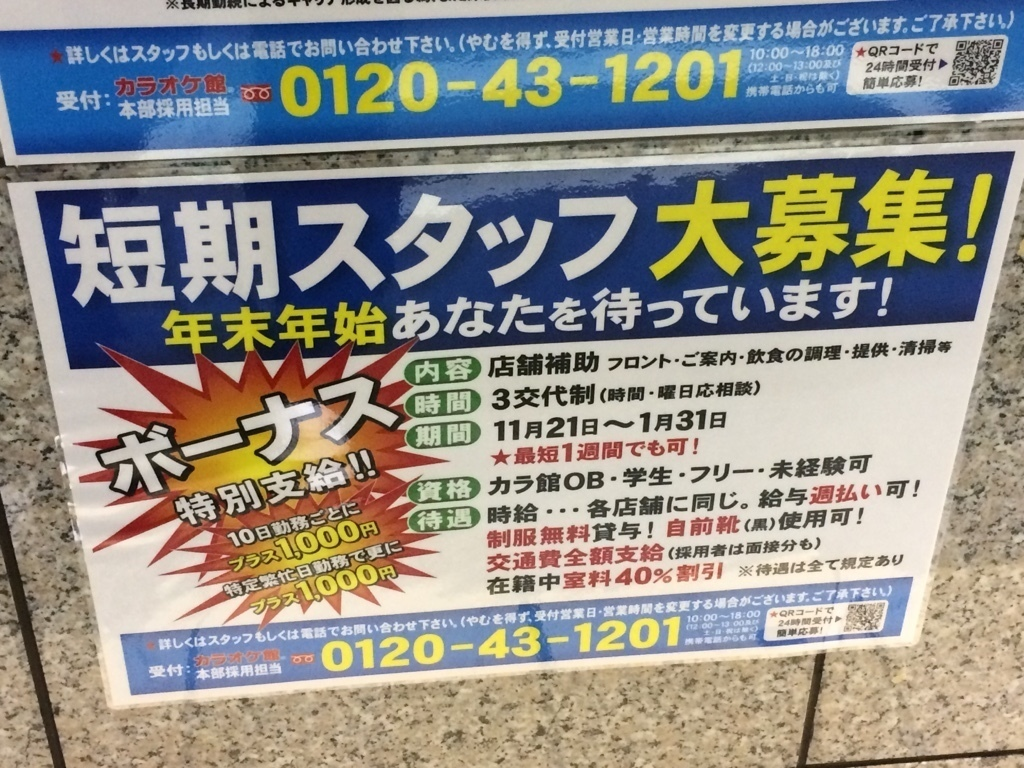 カラオケ館 立川店 カラオケ店フロント・調理・清掃等のアルバイト