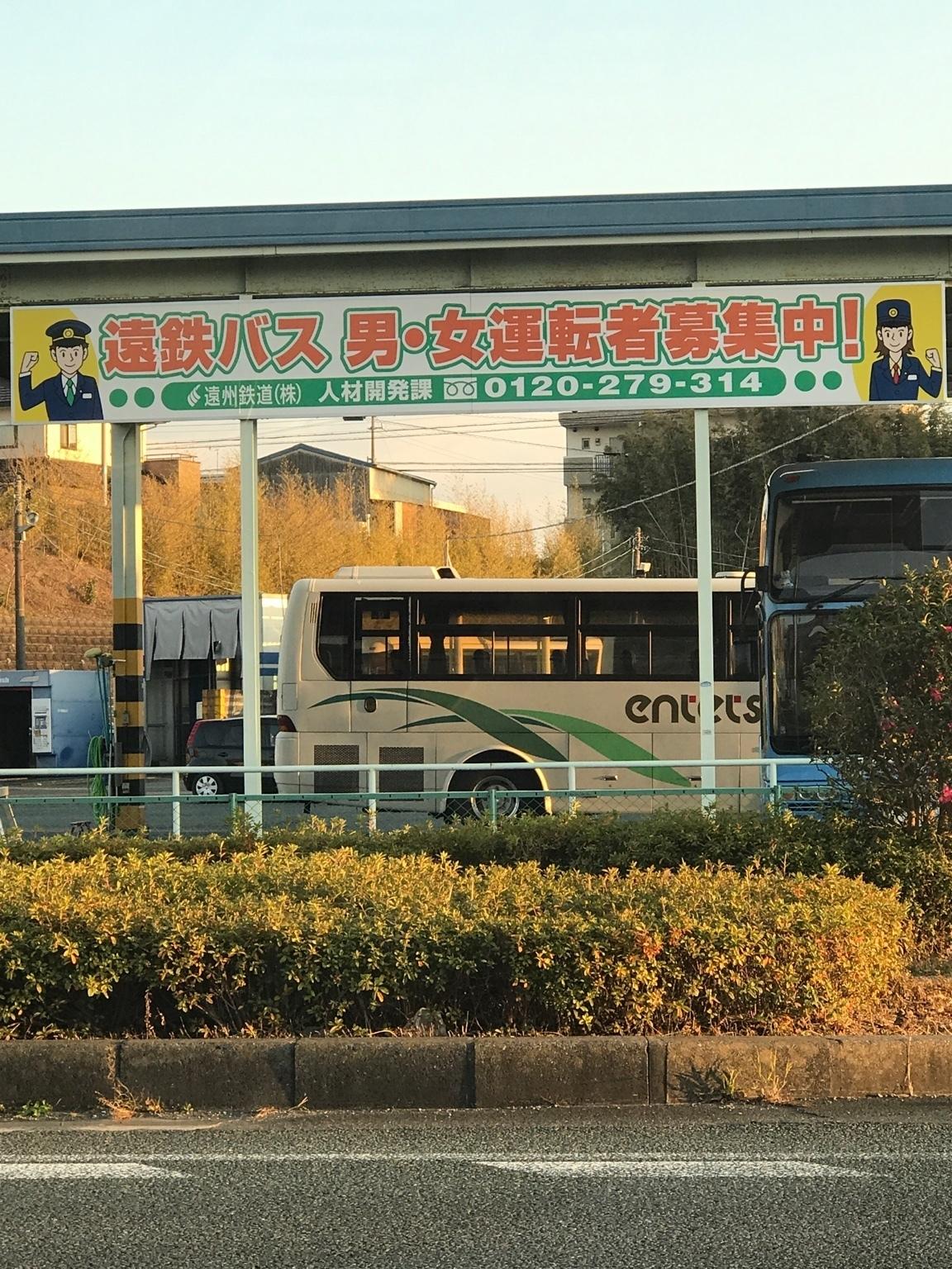 遠州鉄道(株) 磐田営業所 バス運...