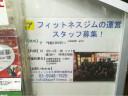 エースフィットネス ACE FITNESS 浮間舟渡駅前店