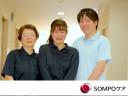 SOMPOケア 柿の木坂 居宅介護支援