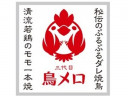 鳥メロ 豊橋東口駅前店AP_1018