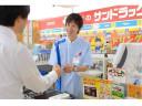 サンドラッグ 永覚新町店 (正社員)