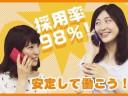 株式会社APパートナーズ(携帯販売)吉祥寺駅エリア