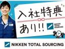 日研トータルソーシング株式会社 本社(お仕事No.3A1629-函館)