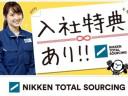 日研トータルソーシング株式会社 本社(お仕事No.9A888-函館)
