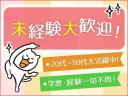東洋ワーク株式会社 横浜営業所 伊勢原エリア/yo-542-002-2-A