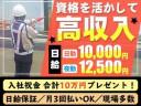 日本パトロール株式会社 沼津営業所(7)