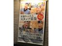 はま寿司 松戸高塚新田店◆店舗スタッフ◆時給950円~