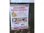 とり鉄 武蔵新城店