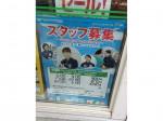 ファミリーマート 新松戸 6丁目店