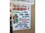スーパー クリシマ サンモール店