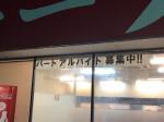 ラーメン大草原 秋山店