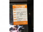 牛たん焼き 仙台辺見 相模大野ステーションスクエア店