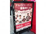 KFC 武蔵新城店