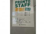 プロント 高崎モントレー店 (PRONTO)