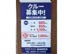 マクドナルド 徳島脇町店