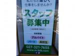 b.T.B(ビーティビ-) 高崎店