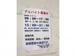 八重洲ブックスセンター 石神井公園店