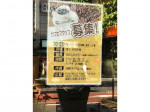 Favorite Time Coffee(フェイバリットタイムコーヒー) 大門店