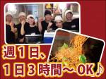 四ッ谷鐵一(てついち) 東京ドーム店