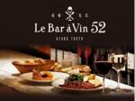 ルバーラヴァン52 アトレ恵比寿西館店