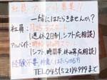 横浜ラーメン 鶴市家
