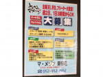 とんかつ MA MAISON(マ・メゾン) 東桜店