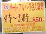 焼魚屋さん イオン四日市北店
