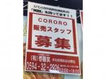 CORORO(コロロ) 名古屋駅店