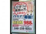 ドラッグセガミ ソヨカふじみ野店