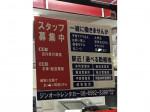ジンオートレンタカー 桜川営業所