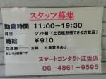 スマートコンタクト 江坂店