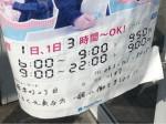 ファミリーマート 千葉幸町二丁目店