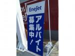 ENEOS 伊丹産業(株) セルフ芦原橋エコ・ステーションSS