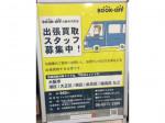 BOOKOFF(ブックオフ) 大阪弁天町店
