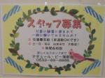 NatureVie(ナチュール・ビー) アピタ蒲郡店