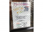 コメダ珈琲店 栄鉄炮町店