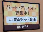 ジョイフル 三河幸田店