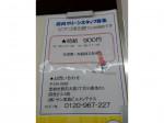 株式会社サン東海ビルメンテナンス 豊橋事業所(ピアゴ幸田店内)
