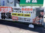 麺屋 しずる 幸田店