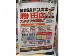 MEGA ドン・キホーテ 勝田店