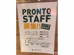 PRONTO(プロント) 名鉄岐阜駅店