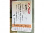 御菓子司 文銭堂本舗 三田店