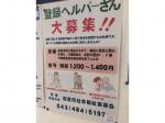 佐倉市社会福祉協議会 うすいセンター