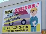 ティー・エス・ロード(有)
