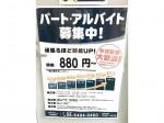 BOOKOFF(ブックオフ) 東園田店