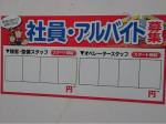 昭和シェル セルフ東四ツ木SS