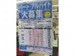 スーパーナショナル 南田辺店