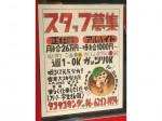 TAKO TAKO KING(タコタコキング) 本店のちょっと西店