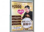 REGAL(リーガル) 堺店